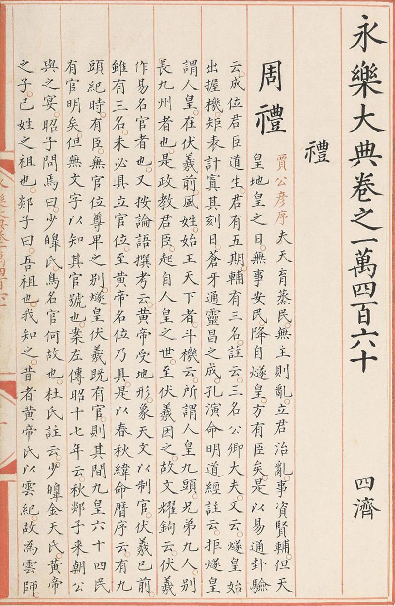 永乐大典10460礼字