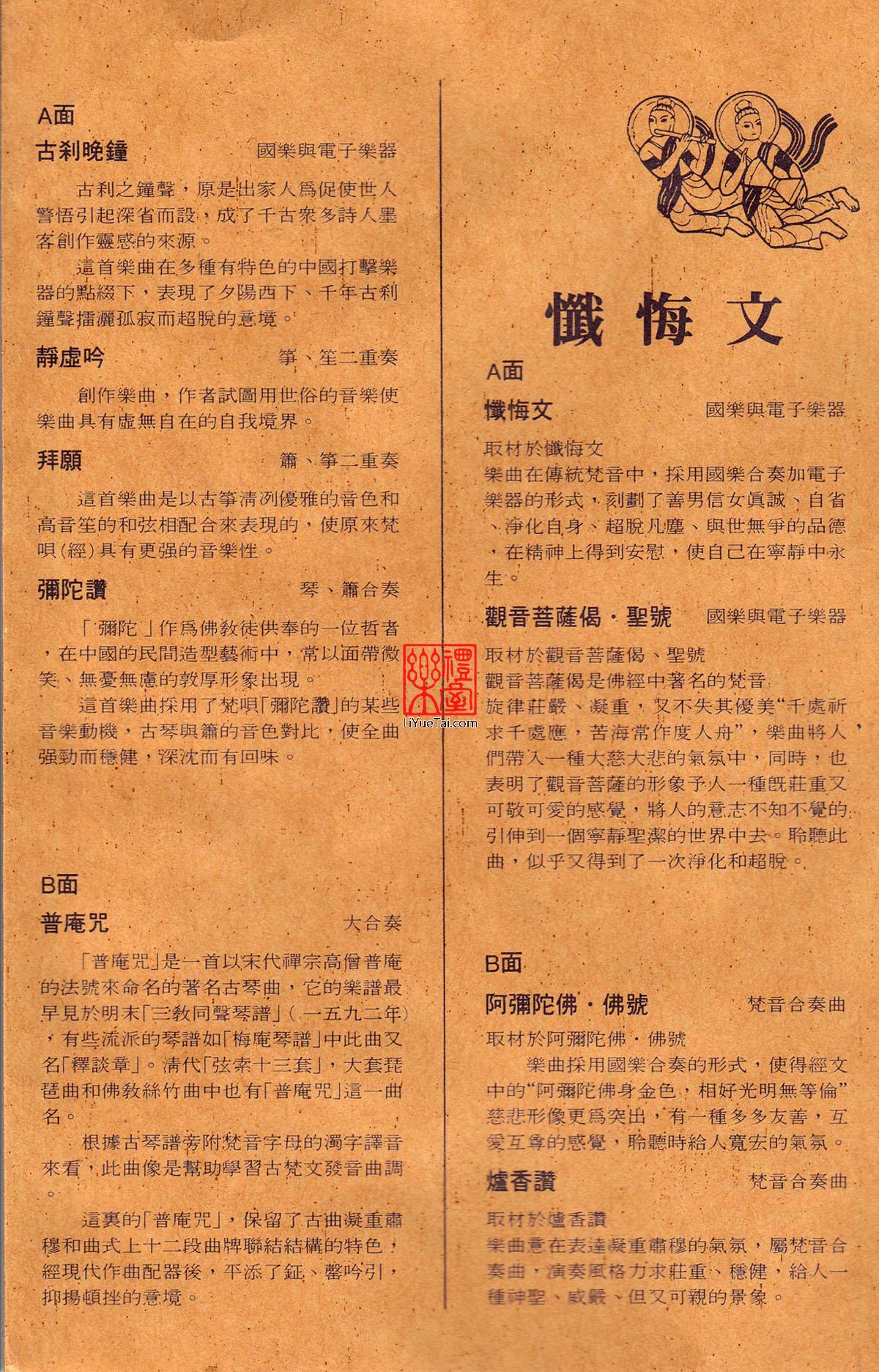中国佛教音乐
